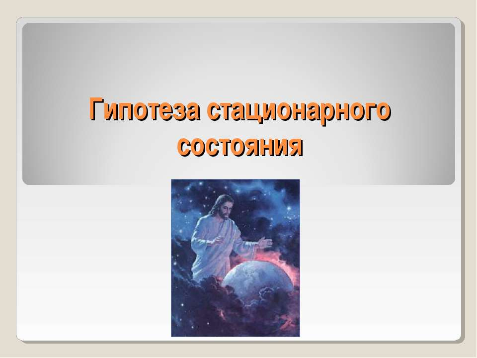 Гипотеза стационарного состояния