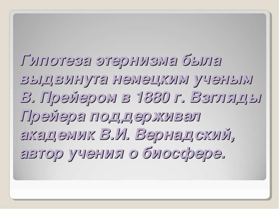 Гипотеза этернизма была выдвинута немецким ученым В. Прейером в 1880 г. Взгля...