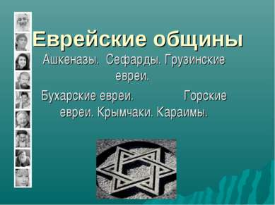 Еврейские общины Ашкеназы. Сефарды. Грузинские евреи. Бухарские евреи. Горски...