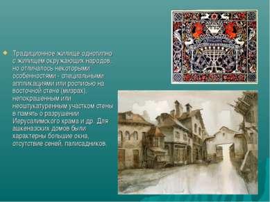 Традиционное жилище однотипно с жилищем окружающих народов, но отличалось нек...