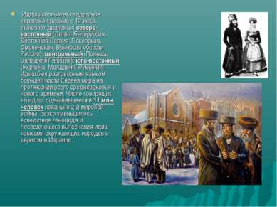 Идиш использует квадратное еврейское письмо с 12 века, включает диалекты: сев...
