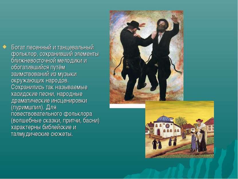 Богат песенный и танцевальный фольклор, сохранивший элементы ближневосточной ...