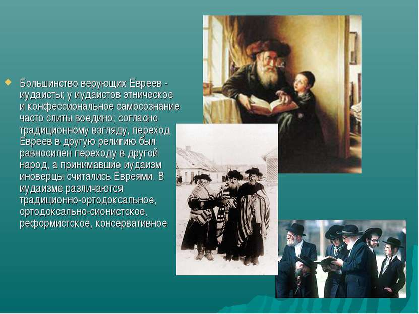 Большинство верующих Евреев - иудаисты; у иудаистов этническое и конфессионал...
