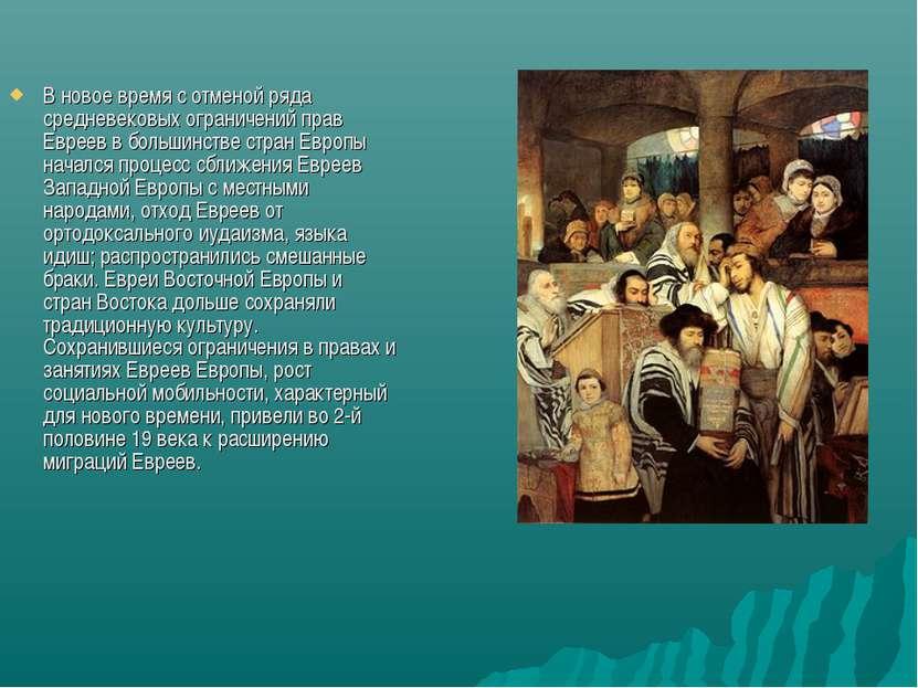 В новое время с отменой ряда средневековых ограничений прав Евреев в большинс...