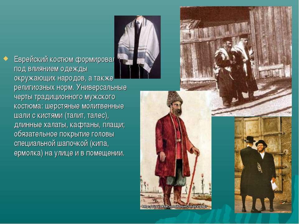 Еврейский костюм формировался под влиянием одежды окружающих народов, а также...
