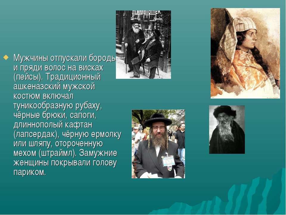 Мужчины отпускали бороды и пряди волос на висках (пейсы). Традиционный ашкена...