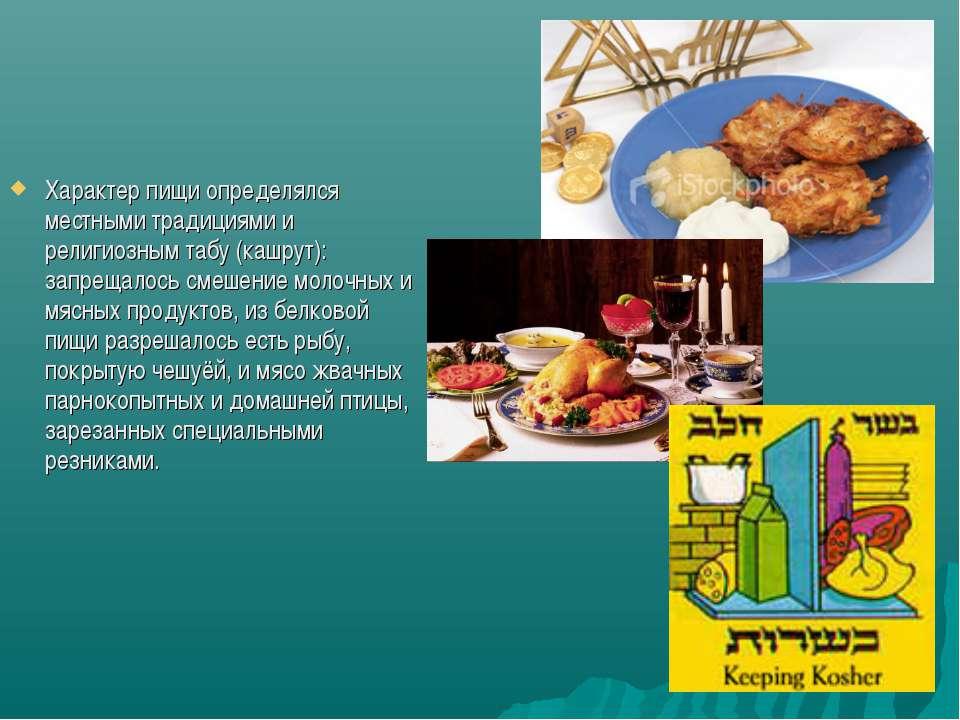Характер пищи определялся местными традициями и религиозным табу (кашрут): за...