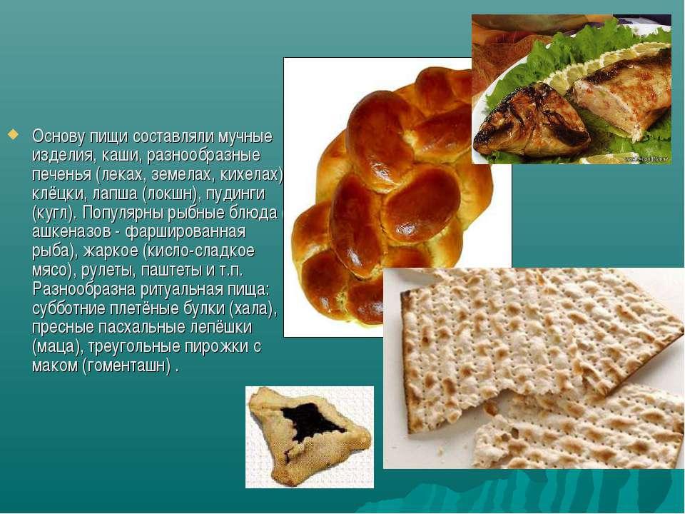 Основу пищи составляли мучные изделия, каши, разнообразные печенья (леках, зе...