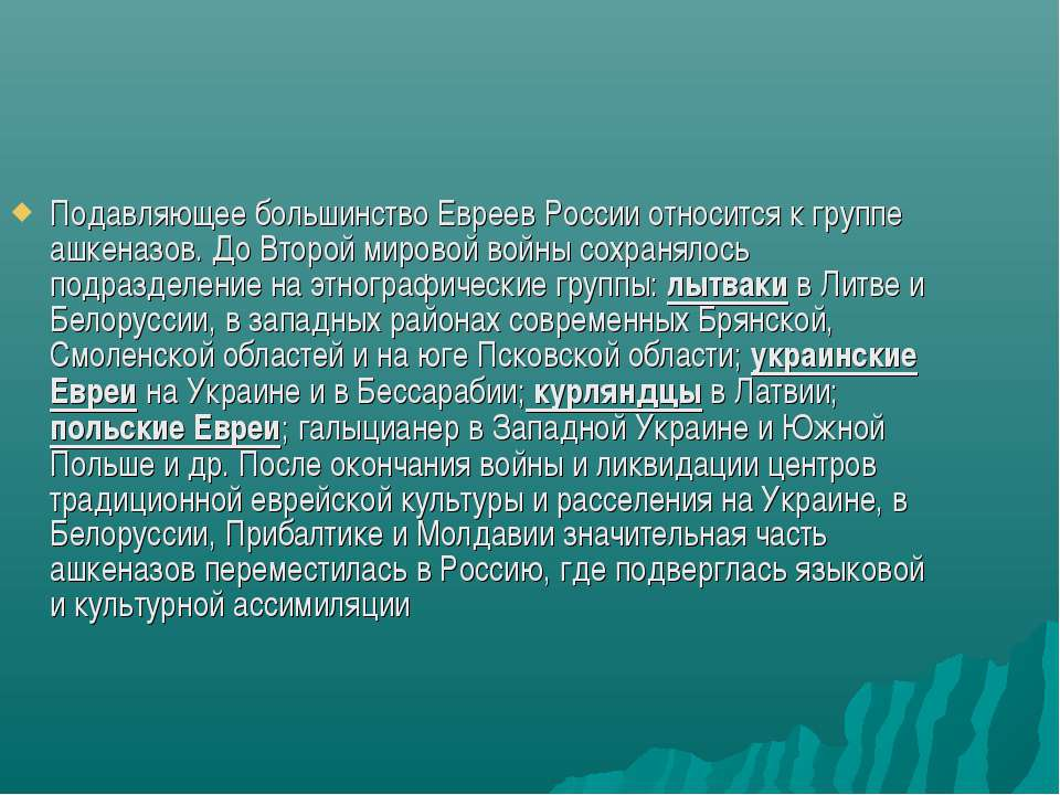 Подавляющее большинство Евреев России относится к группе ашкеназов. До Второй...