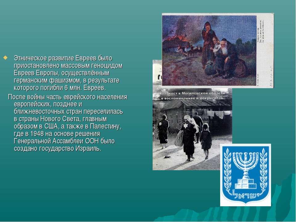 Этническое развитие Евреев было приостановлено массовым геноцидом Евреев Евро...