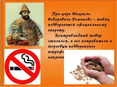 При царе Михаиле Федоровиче Романове – табак подвергается официальному запрет...