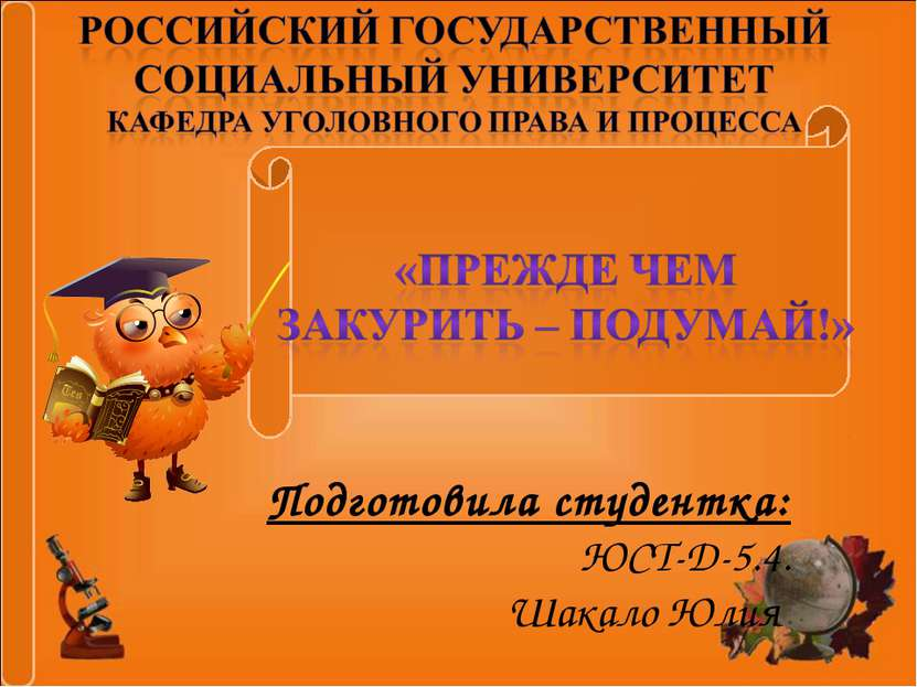 Подготовила студентка: ЮСТ-Д-5.4. Шакало Юлия