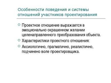 Особенности поведения и системы отношений участников проектирования Проектное...
