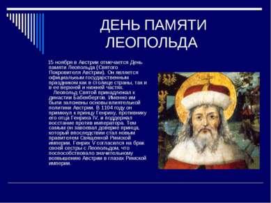 ДЕНЬ ПАМЯТИ ЛЕОПОЛЬДА 15 ноября в Австрии отмечается День памяти Леопольда (С...