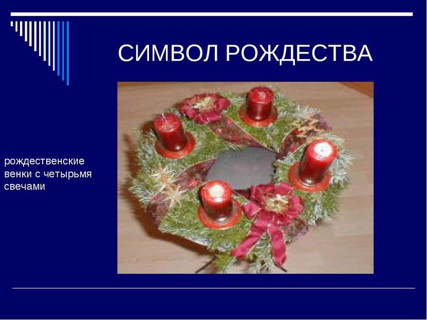 СИМВОЛ РОЖДЕСТВА рождественские венки с четырьмя свечами