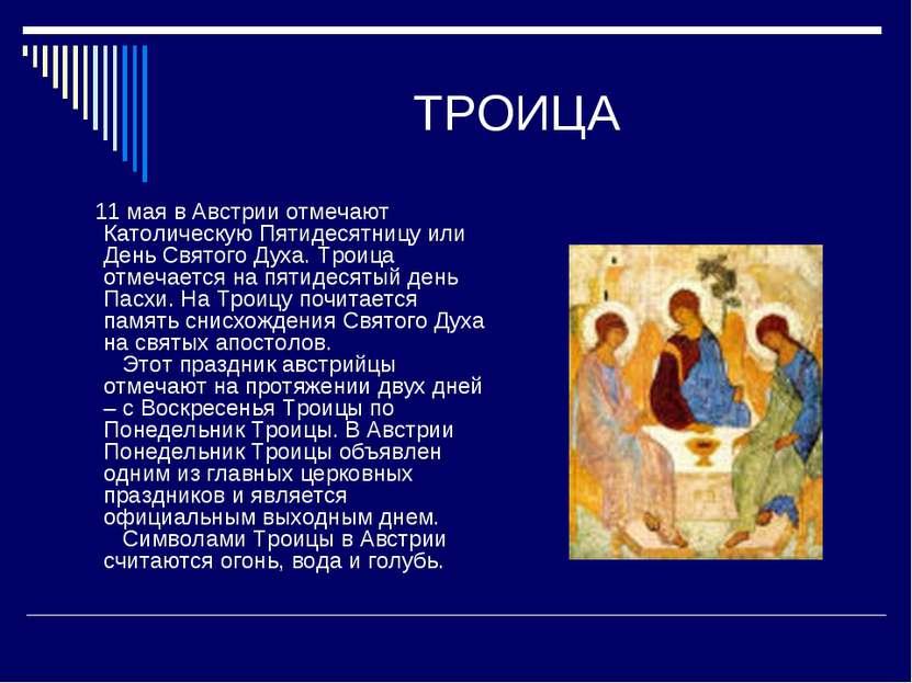 ТРОИЦА 11 мая в Австрии отмечают Католическую Пятидесятницу или День Святого ...