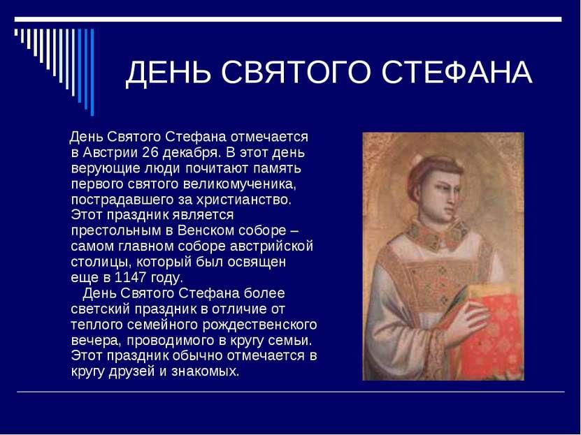 ДЕНЬ СВЯТОГО СТЕФАНА День Святого Стефана отмечается в Австрии 26 декабря. В ...