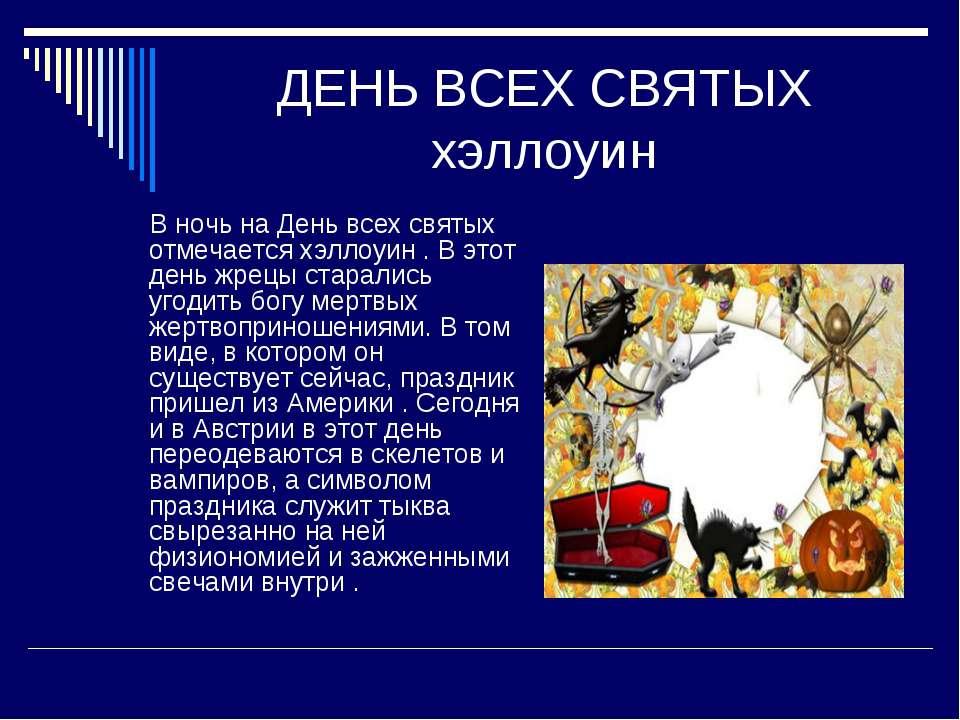 ДЕНЬ ВСЕХ СВЯТЫХ хэллоуин В ночь на День всех святых отмечается хэллоуин . В ...