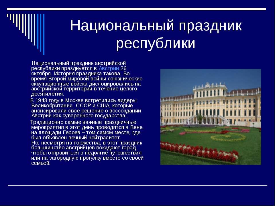 Национальный праздник республики Национальный праздник австрийской республики...