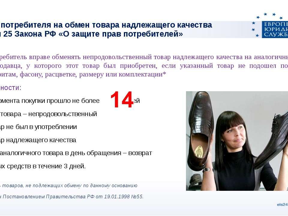 Право потребителя на обмен товара надлежащего качества Статья 25 Закона РФ «О...