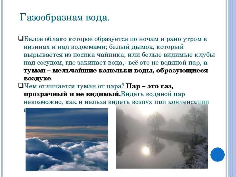 Газообразная вода. Белое облако которое образуется по ночам и рано утром в ни...