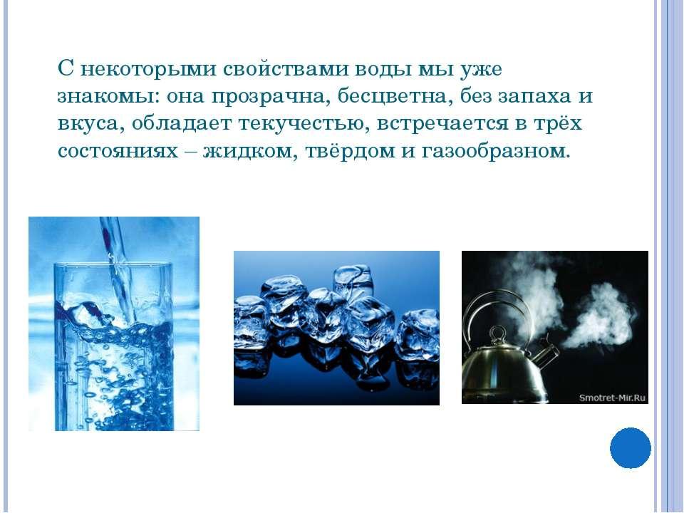 С некоторыми свойствами воды мы уже знакомы: она прозрачна, бесцветна, без за...