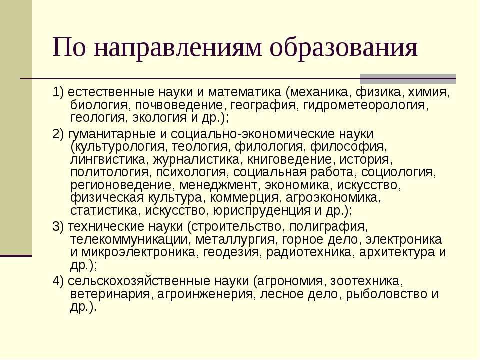 По направлениям образования 1) естественные науки и математика (механика, физ...