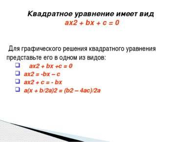 Для графического решения квадратного уравнения представьте его в одном из вид...