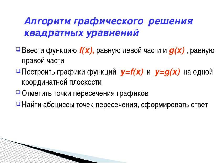 Ввести функцию f(x), равную левой части и g(x) , равную правой части Построит...