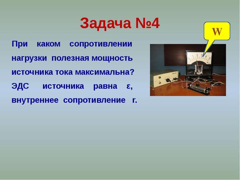 Задача №4 При каком сопротивлении нагрузки полезная мощность источника тока м...