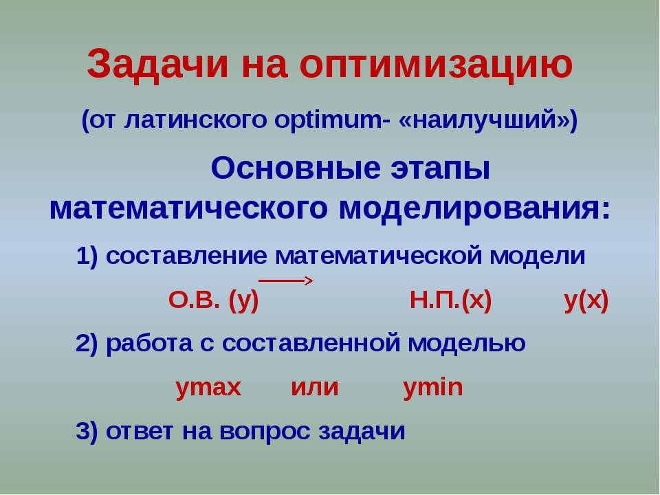 Задачи на оптимизацию (от латинского optimum- «наилучший») Основные этапы мат...