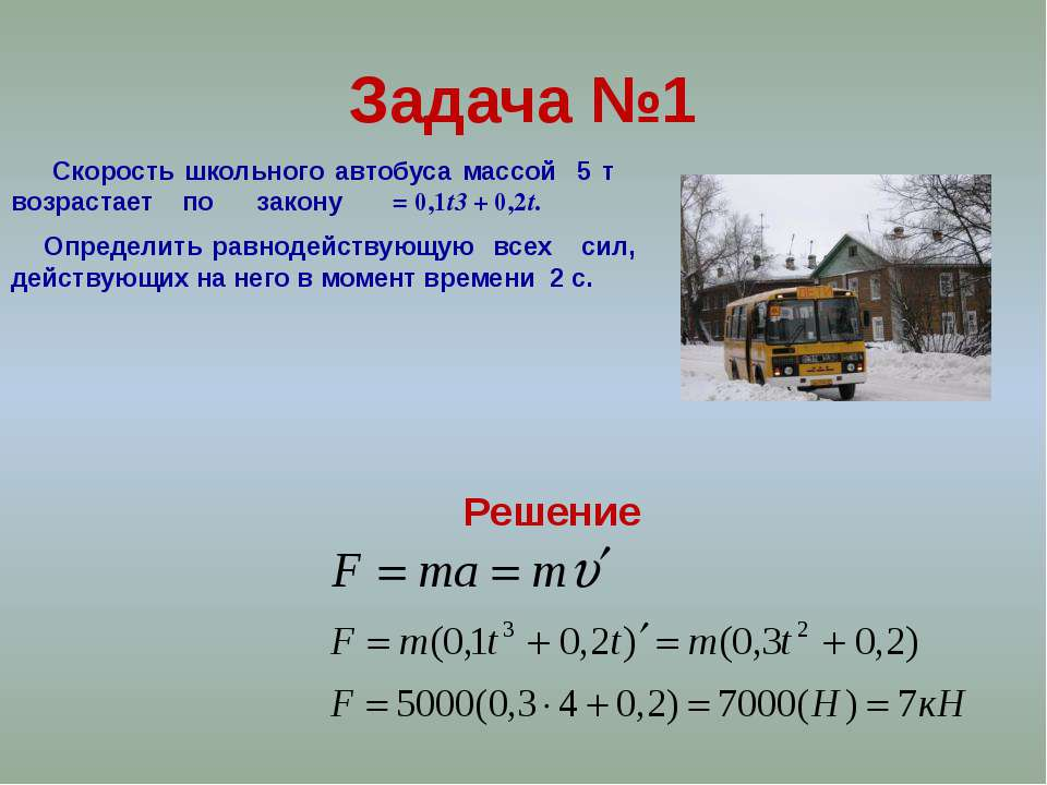 Задача №1 Скорость школьного автобуса массой 5 т возрастает по закону υ = 0,1...
