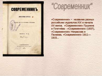 «Современник» − название разных российских журналов XIX и начала XX веков. «С...