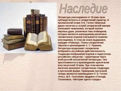 Литература унаследовала от 18 века свою публицистичность и сатирический харак...