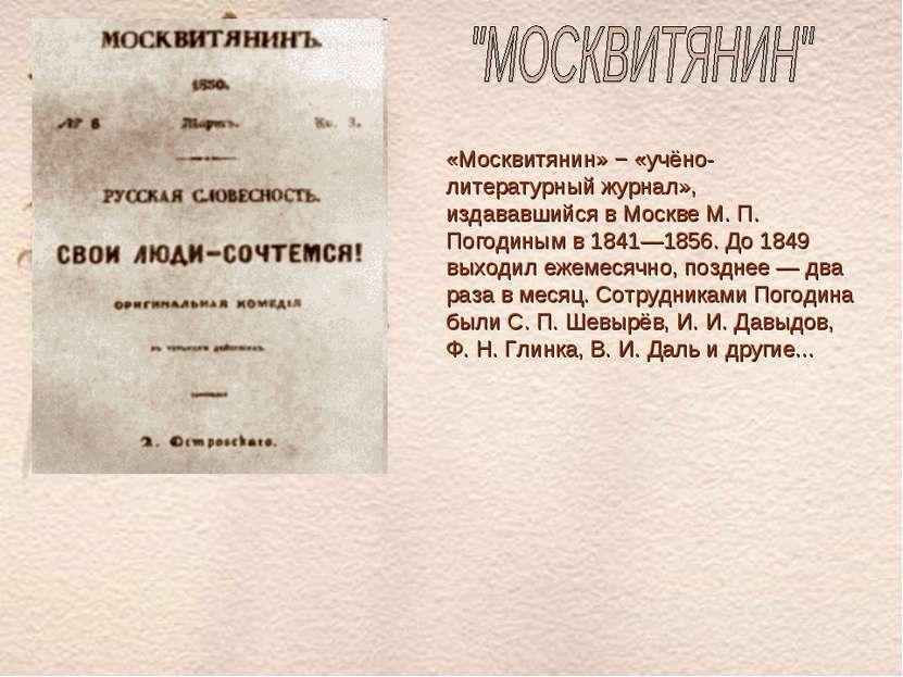«Москвитянин» − «учёно-литературный журнал», издававшийся в Москве М. П. Пого...