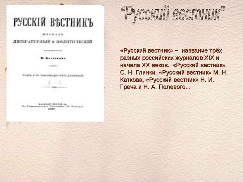 «Русский вестник» − название трёх разных российских журналов XIX и начала XX ...