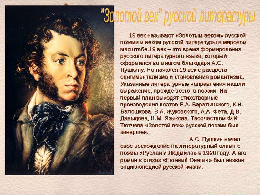 19 век называют «Золотым веком» русской поэзии и веком русской литературы в м...
