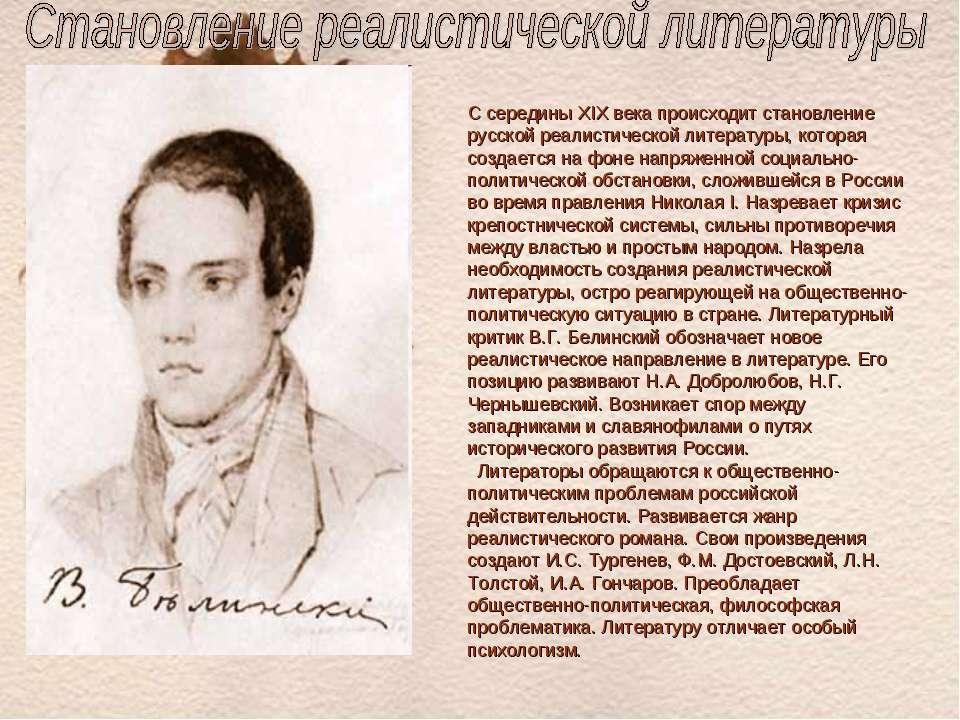 С середины XIX века происходит становление русской реалистической литературы,...