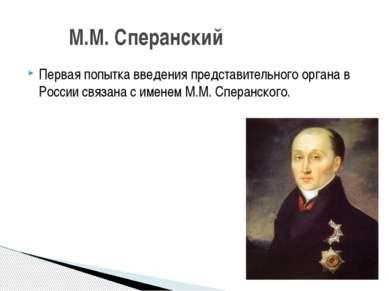 Первая попытка введения представительного органа в России связана с именем М....