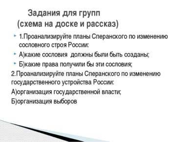 1.Проанализируйте планы Сперанского по изменению сословного строя России: А)к...