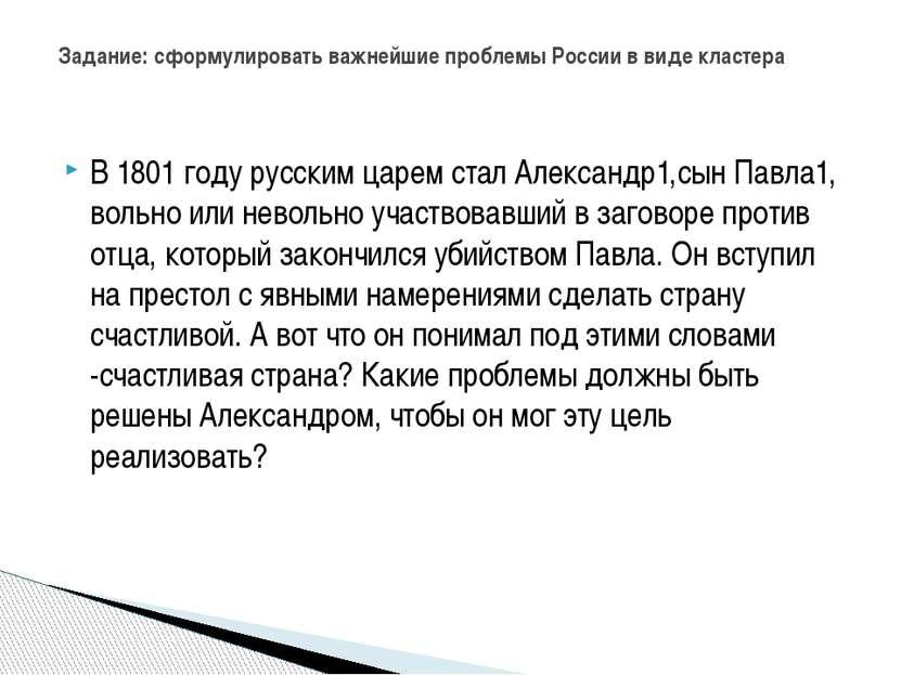В 1801 году русским царем стал Александр1,сын Павла1, вольно или невольно уча...