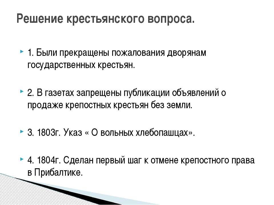 1. Были прекращены пожалования дворянам государственных крестьян. 2. В газета...