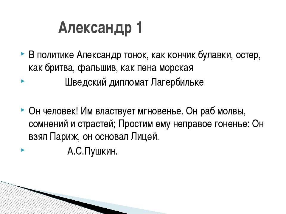 В политике Александр тонок, как кончик булавки, остер, как бритва, фальшив, к...