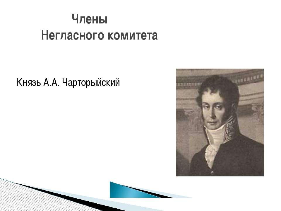 Князь А.А. Чарторыйский Члены Негласного комитета