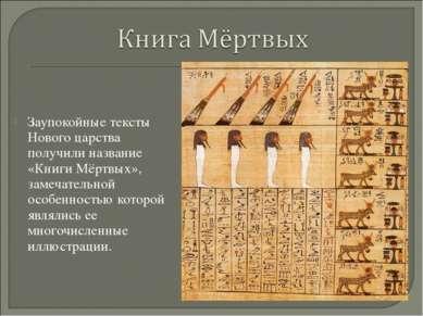 Заупокойные тексты Нового царства получили название «Книги Мёртвых», замечате...