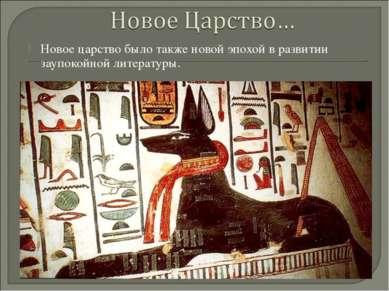 Новое царство было также новой эпохой в развитии заупокойной литературы.