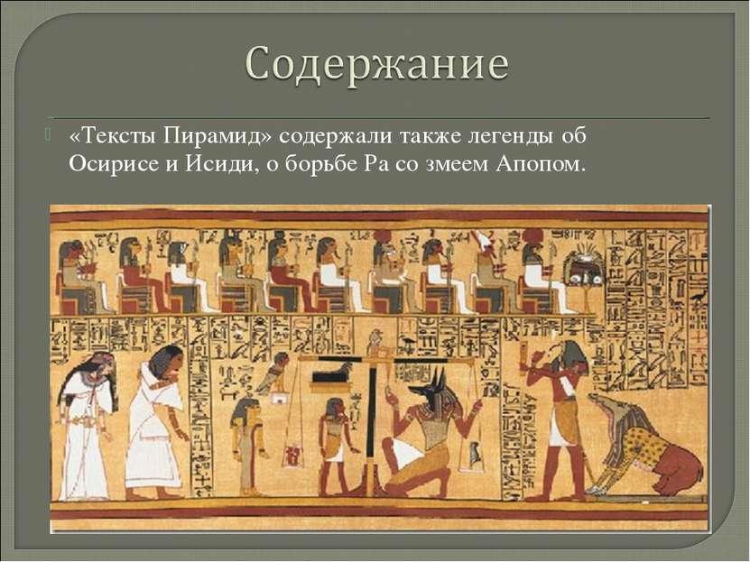 «Тексты Пирамид» содержали также легенды об Осирисе и Исиди, о борьбе Ра со з...
