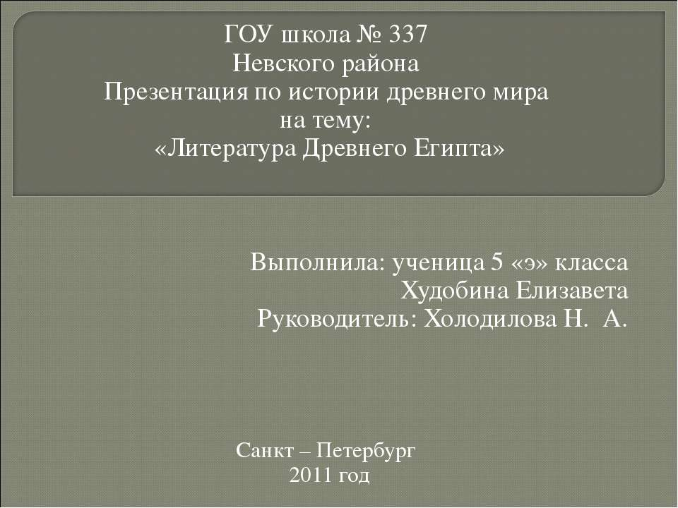 ГОУ школа № 337 Невского района Презентация по истории древнего мира на тему:...