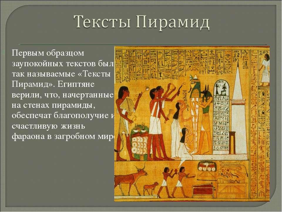 Первым образцом заупокойных текстов были так называемые «Тексты Пирамид». Еги...