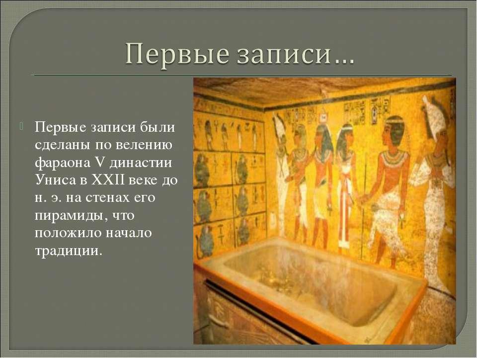 Первые записи были сделаны по велению фараона V династии Униса в XXII веке до...